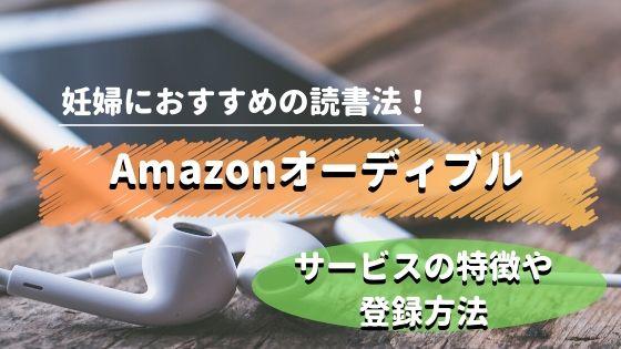 Amazonオーディブル