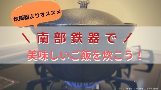 南部鉄器で美味しいご飯を炊こう